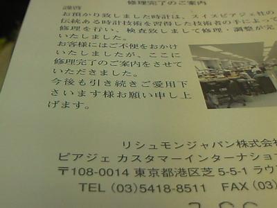 ピァジェのオーバーホール 茨城県桜川市宝石店