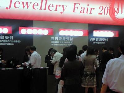 国際宝飾展示会が開催