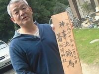 笠間稲荷神社の流鏑馬(やぶさめ)