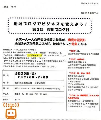 第3回桜川ブログ村開催が決定♪