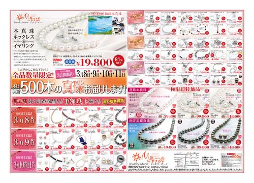500本の真珠フェア