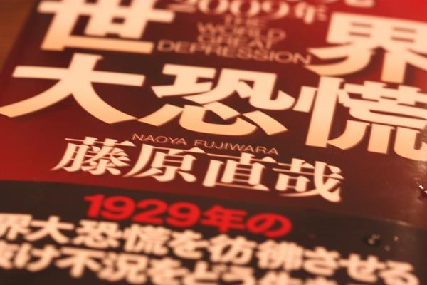 読書の秋☆世界大恐慌