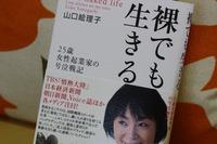 国おこしをする人☆マザーハウス:山口絵里子さん