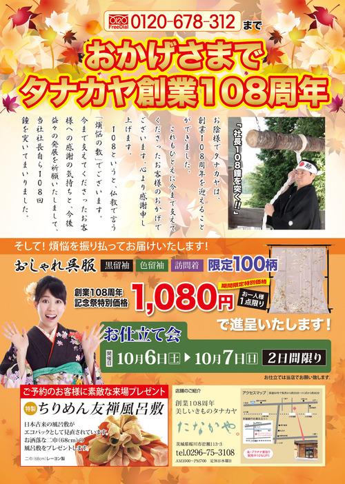 創業108周年記念祭