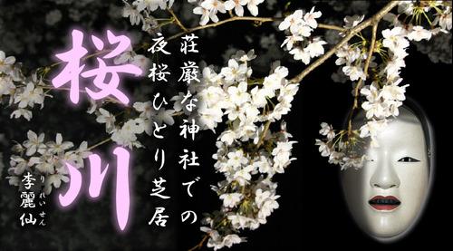 李麗仙(りれいせん)☆1人芝居