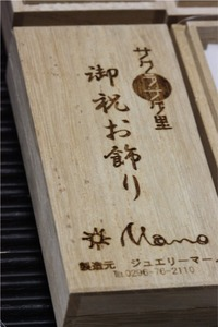 合格ストラップ【山桜】絶賛発売中!! 桜川市ジュエリーマーノ
