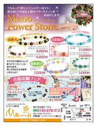 マーノパワーストン【ManoPowerStone】