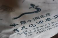 霞ヶ浦の白魚☆さくらや本店