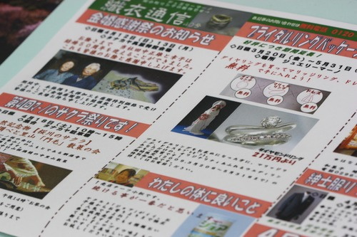 織衣新聞40号★社内報