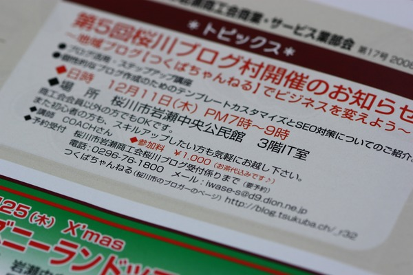 第5回桜川ブログ村開催のお知らせ