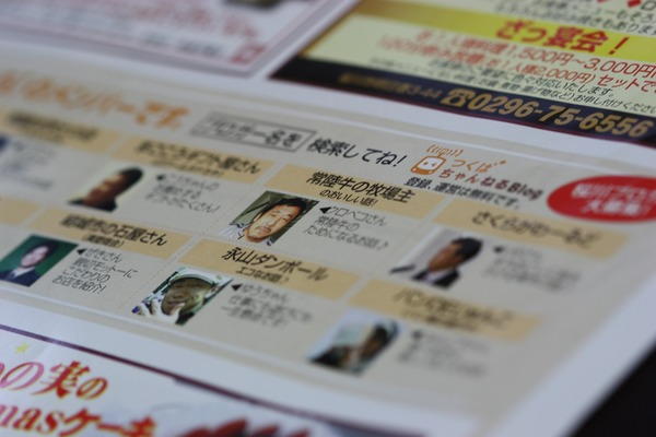 あきないかわら版の発行☆桜川市岩瀬商工会
