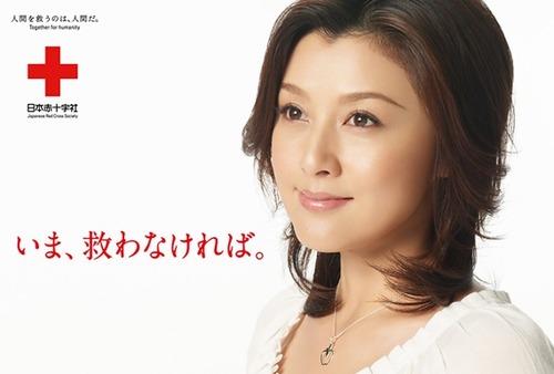 ご苦労様です。 日本赤十字さん