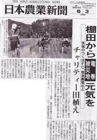 つたえん!日記⑪ 田植え体験part2