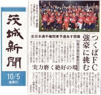 関東女子サッカー選手権大会1回戦