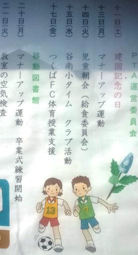 【GT日記】谷田部南小学校