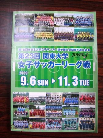 関東大学女子サッカーリーグ開幕