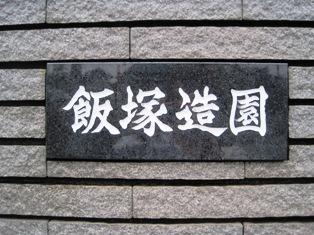~フラたび15話 飯塚造園~