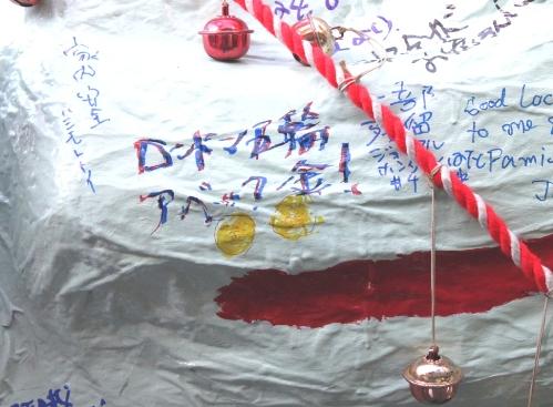 第64回筑波山がま祭り