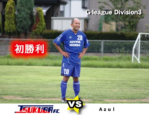 G-league Division3 vs Azul