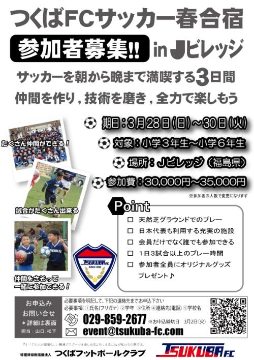 サッカー春合宿Ⅱ