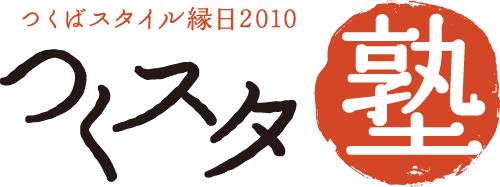つくばスタイル縁日2010