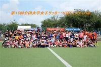 女子サッカー教室 報告