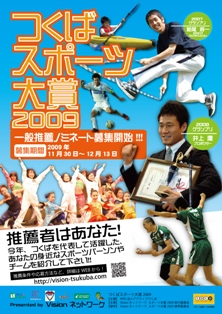 つくばスポーツ大賞2009