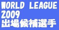 WORLD LEAGUE 2009 出場候補選手