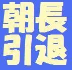 朝長 引退 男子バレー 北京オリンピックの立役者