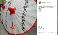 Instagram(インスタグラム)フォトコンテスト結果発表