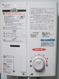 古い給湯器2万円で下取り|西川口・蕨|オール東京ガス エネフィット