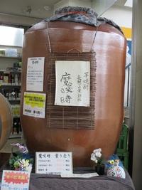 量り売り芋焼酎(魔咲時)お中元、帰省お土産、残暑見舞いに