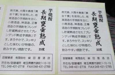 量り売り芋焼酎(魔咲時)