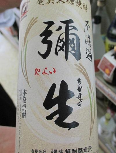 奄美黒糖焼酎 彌生