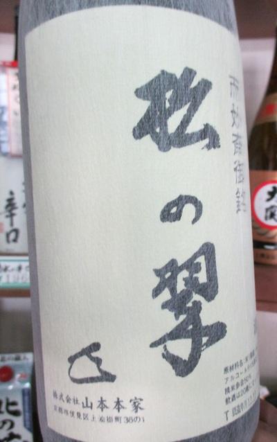 伏見の清酒「松の翠」