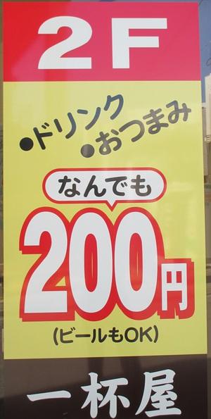 なんでも200円
