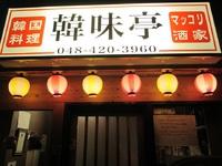 飲み放題宴会コース♪忘年会・新年会のご予約お待ちしております。