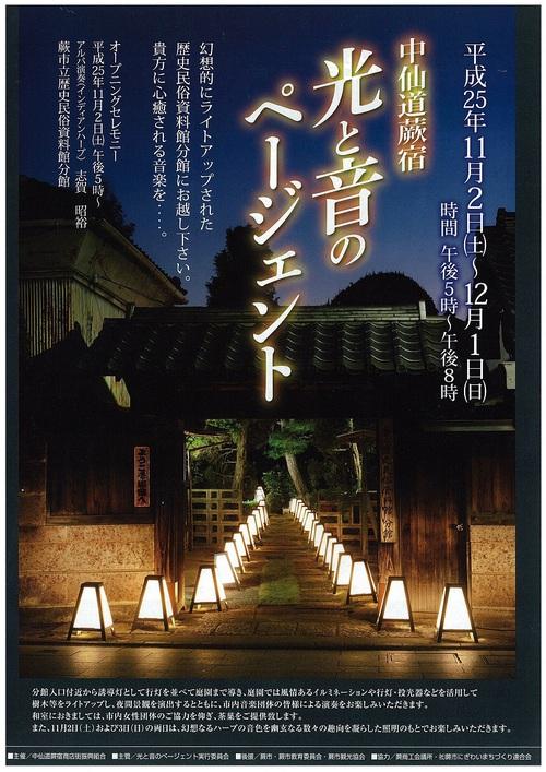 幻想的にライトアップされた蕨歴史民俗資料館分館