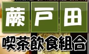 蕨・戸田喫茶飲食組合
