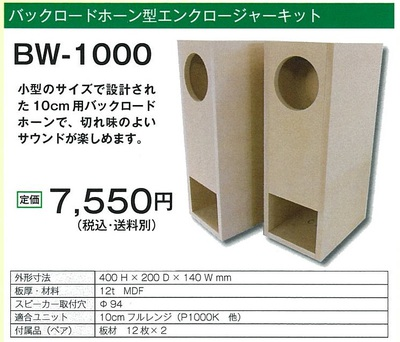 BW1000
