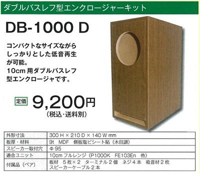 DW1000D