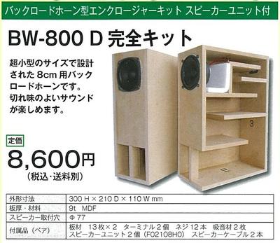 BW800D