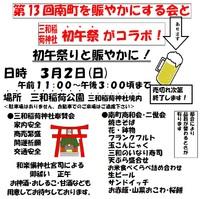 第13回南町を賑やかにする会と三和稲荷神社初午祭|埼玉県蕨市