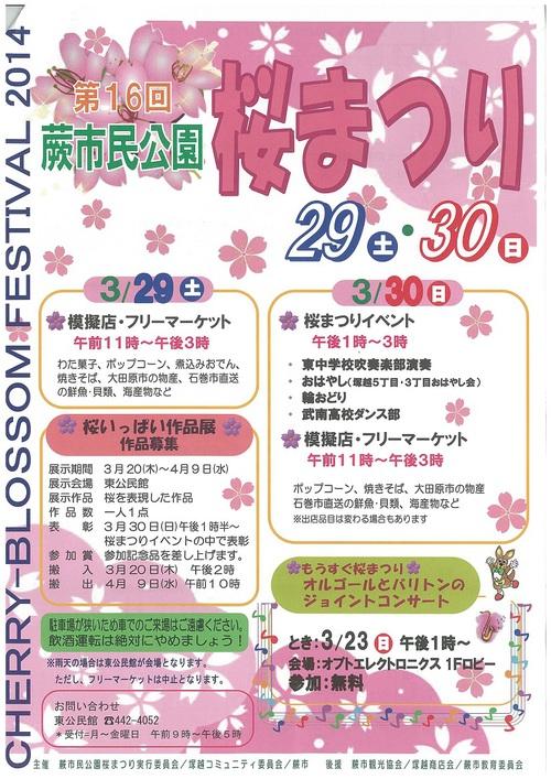蕨市民公園 桜まつりのご紹介