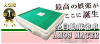 麻雀|全自動麻雀卓/新品・麻雀牌用品専門店|遊具販売