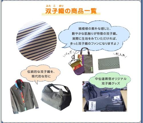 双子織商品例
