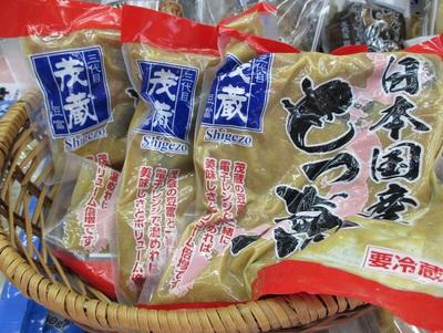 日本国産もつ味噌煮込み