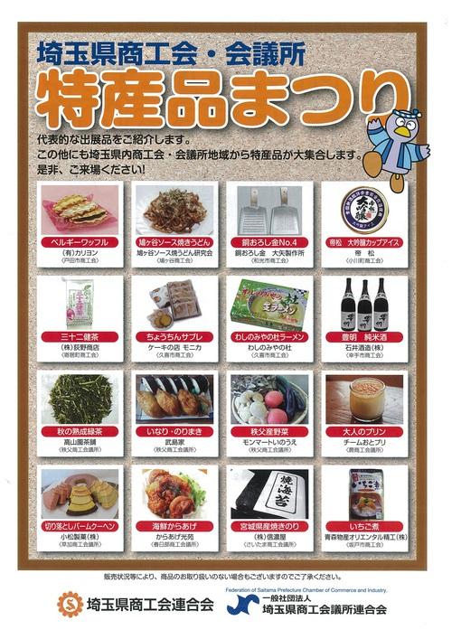 埼玉県商工会・会議所特産品まつり2