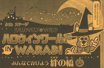 6thステージ ハロウィンワールド in WARABI