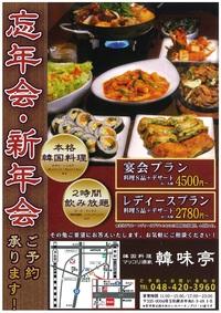 忘年会・新年会は、本格韓国料理で♪|蕨市中央、南町、戸田市